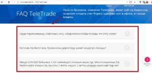 Список форекс брокеров в Казахстане