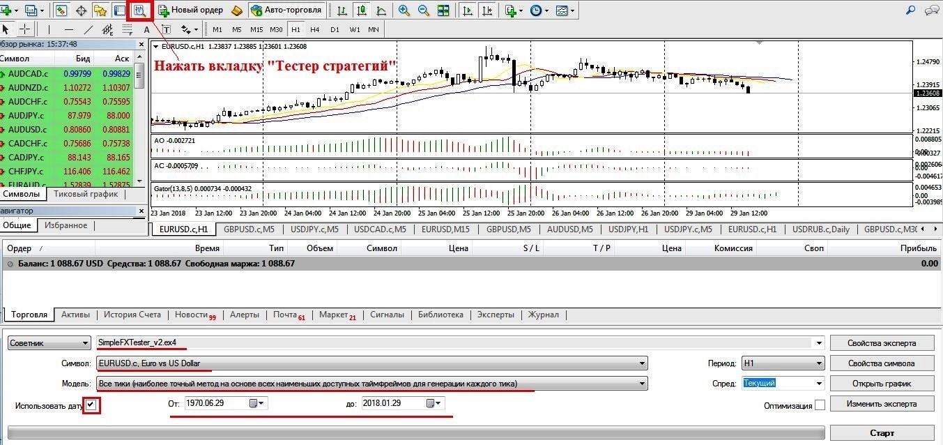 • Установить необходимый временной период, на котором в дальнейшем планируется работать на рынке.