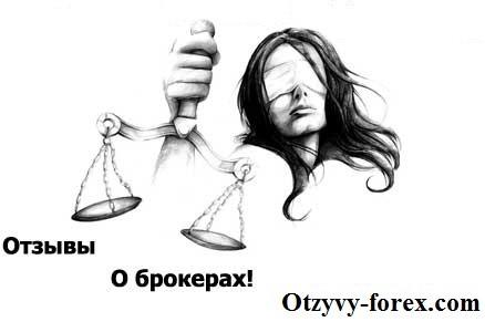 Отзывы о брокерах Forex – правда без прикрас Фемида